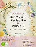 大人可愛い 羊毛フェルトアクセサリー&小物づくり やさしいキラふわ☆羊毛デコ (コツがわかる本!)