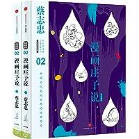蔡志忠漫画古籍典藏系列:漫画庄子说(套装上下册)