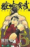 獣神演武 5 (ガンガンコミックス)