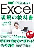 【予約特典あり】できるYouTuber式 Excel 現場の教科書(「本×動画」で学ぶ新しい独習~140万回再生の実績! )