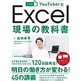 【予約特典あり】できるYouTuber式 Excel 現場の教科書