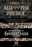 奴隷マゾ教師と肉便器OL (家畜DVDマガジン01)