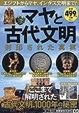 マヤと古代文明 封印された真実 (TJMOOK 知恵袋BOOKS)
