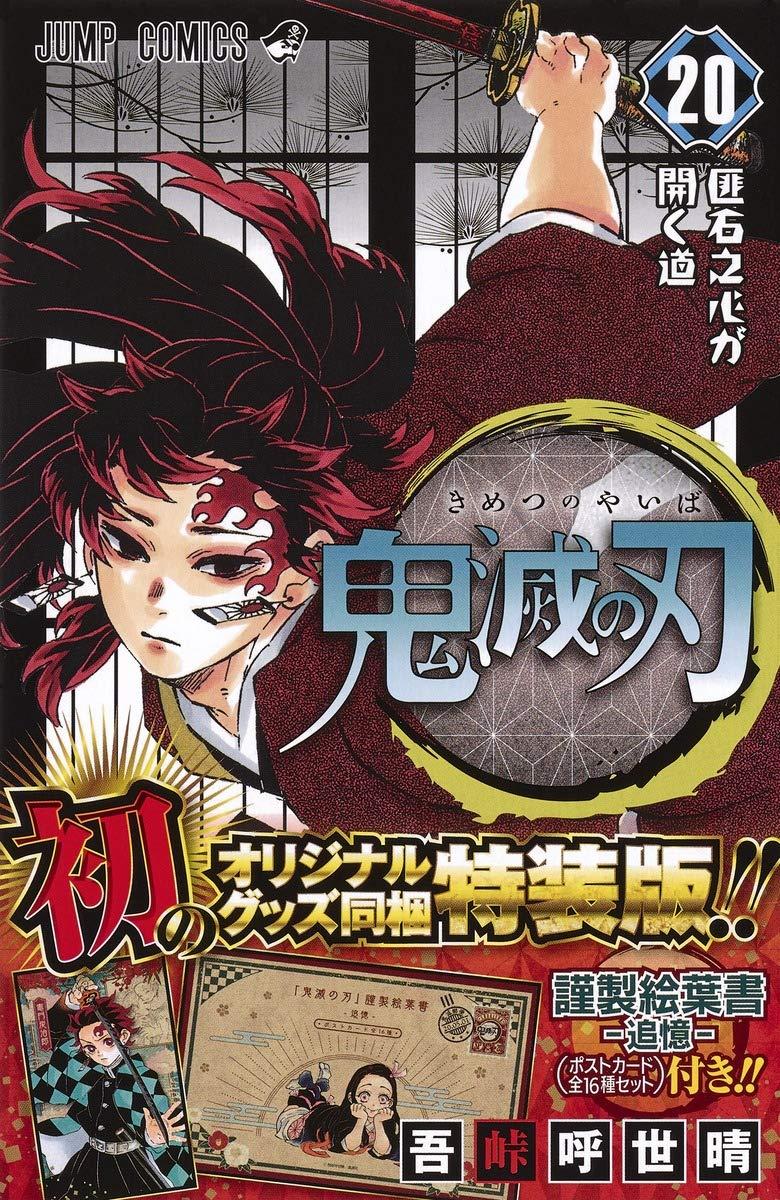 『鬼滅の刃』20巻特装版はポストカードセット付き【5月13日発売】