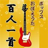 ポップスおぼえうた百人一首(100曲収録)Android version
