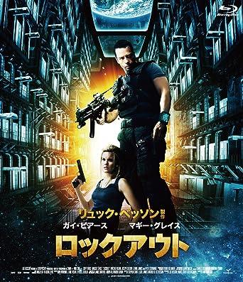 ロックアウト(2012年)