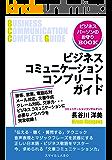 ビジネス コミュニケーション コンプリートガイド
