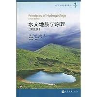 水文地质学原理(第3版)