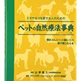 ペットの自然療法事典 ペーパーバック版 (GAIA BOOKS)