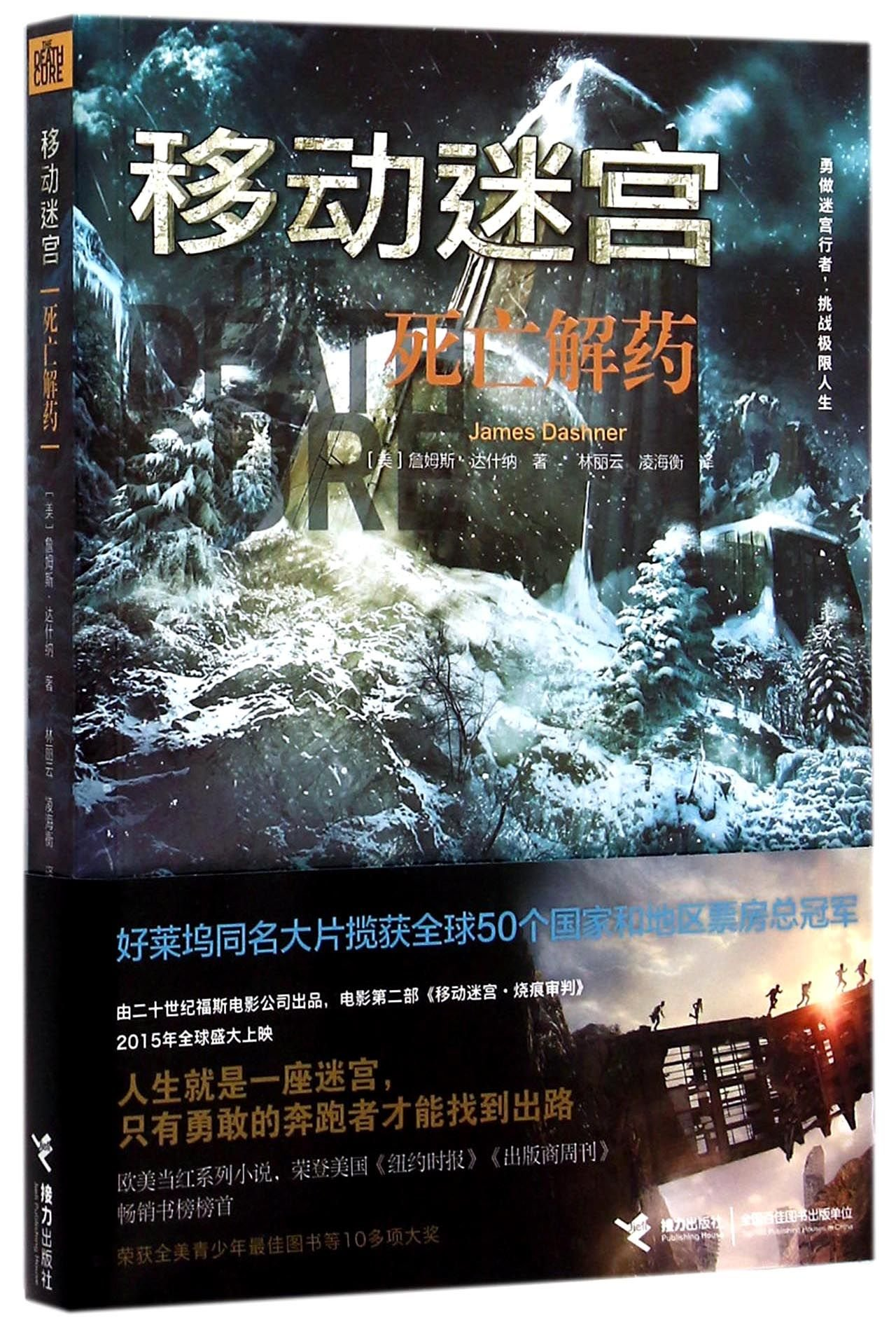 Death Cure Chinese James Dashner product image