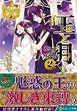 王と月〈2〉 (レジーナ文庫)
