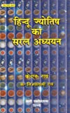 Learn Hindu Astrology Easily-Hindi(PB)