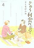 きのう何食べた?(4) (モーニングコミックス)