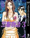 黒服物語 3 (ヤングジャンプコミックスDIGITAL)