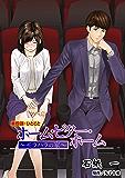ホーム・ビター・ホーム~モラハラの家~ 分冊版 : 4 (アクションコミックス)