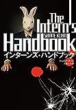インターンズ・ハンドブック (海外文庫)