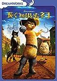 長ぐつをはいたネコ [DVD]