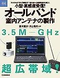 小型・高感度受信! オールバンド室内アンテナの製作 (電子工作Hi-Techシリーズ)
