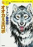 シートン動物記「オオカミ王ロボ」 (10歳までに読みたい世界名作)