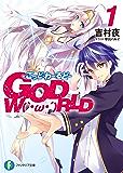 GOD W(`・ω・´)RLD1 ―ごっど・わーるど― (富士見ファンタジア文庫)