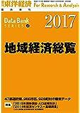 地域経済総覧 2017年版 2016年 9/28 号 [雑誌]: 週刊東洋経済 増刊
