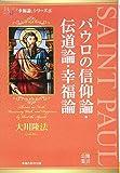 パウロの信仰論・伝道論・幸福論 (幸福の科学大学シリーズ)