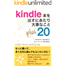 Kindle本を出すにあたり重要なこと プラス20 Kindle本を出すにあたり大事なこと (大隈文庫)