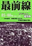 最前線ダイジェスト復刻版 (マルクス主義青年労働者同盟中央機関誌(革共同・中核派の労働運動))