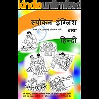 स्पोकन इंग्लिश वाया  हिंदी: पढ़िए हिन्दी में बोली अंग्रेजी में (Spoken English Book 2) (Hindi Edition)