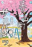 春山町サーバンツ 1巻 (ビームコミックス)