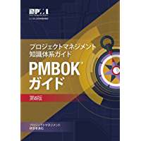 A Guide to the Project Management Body of Knowledge (PMBOK® Guide)–Sixth Edition (JAPANESE) (Japanese Edition)