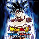 限界突破×サバイバー(DVD付)