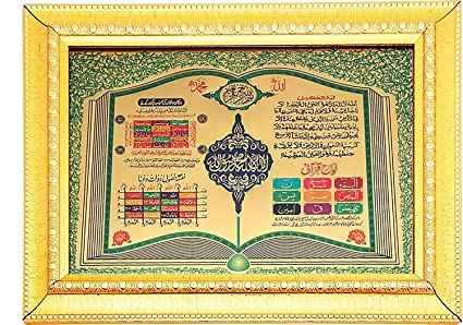 Buy Lohe Qurani AYATUL KURSI Naksh and HIFAAZAT TAVEEZ Golden, Green