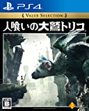 【PS4】人喰いの大鷲トリコ Value Selection