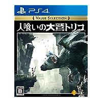 人喰いの大鷲トリコ Value Selection(PS4)