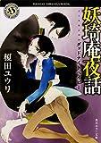 妖奇庵夜話  グッドナイトベイビー (角川ホラー文庫)