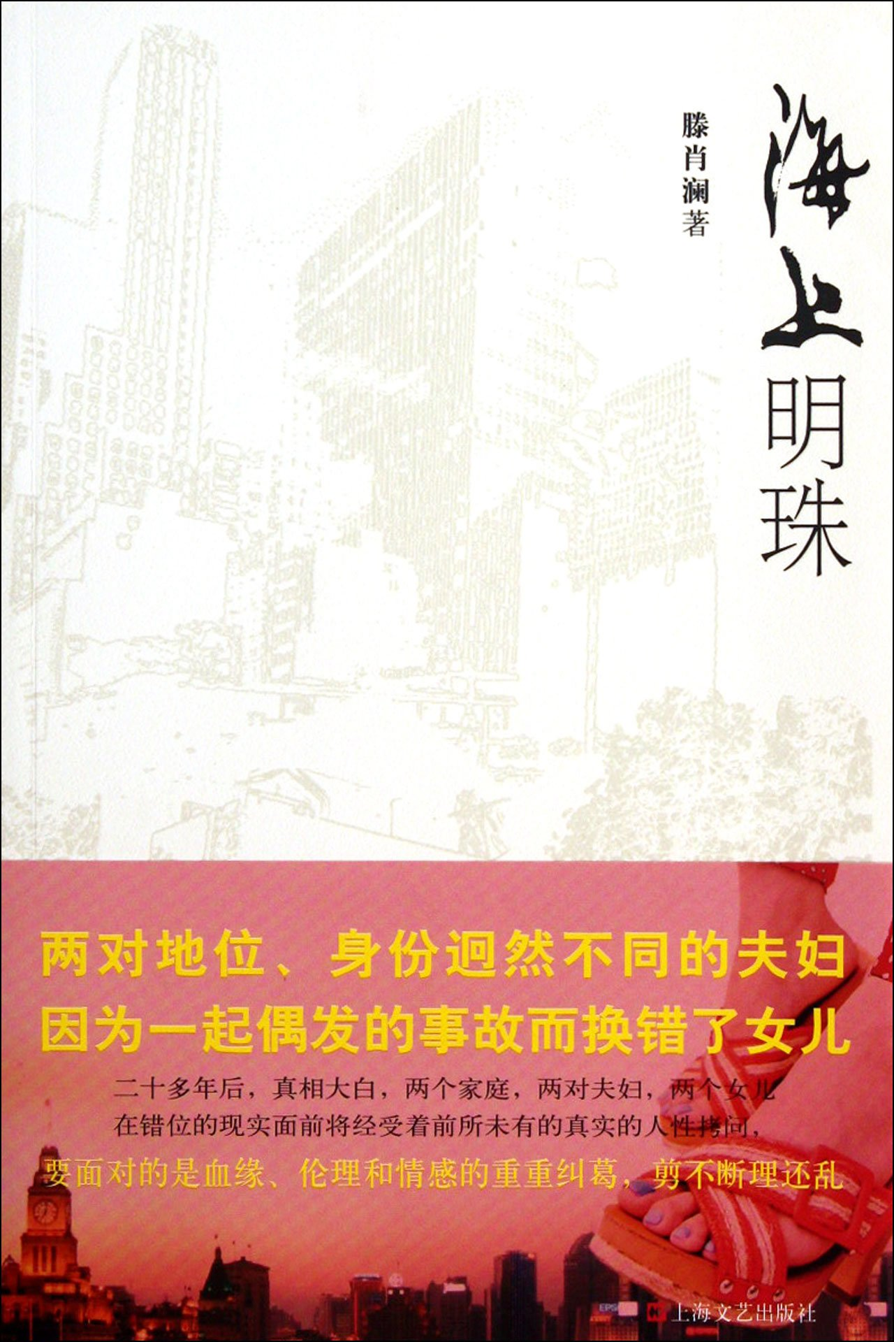 Download The Bright Pearls at Sea (Chinese Edition) PDF