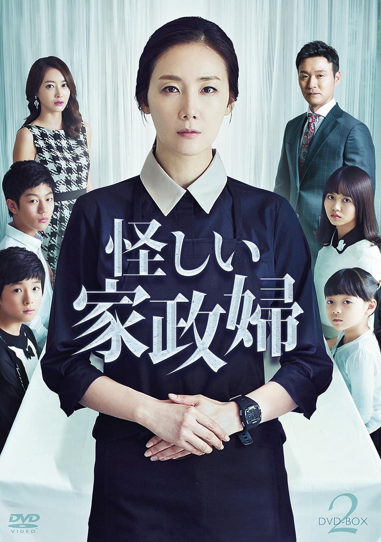 [DVD]怪しい家政婦 DVD-BOX2