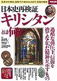 日本史再検証 キリシタンとは何か (別冊宝島 2485)