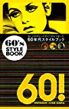 60's STYLE BOOK