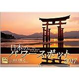 日本のパワースポット (日本でいちばん行きたいパワースポット) 2017年 カレンダー 壁掛け C-1 【使用サイズ:594×420mm】