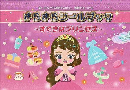 Amazon Com Liebam Sparkly Sticker Book Princess Travel