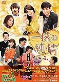 一抹の純情 DVD-BOX4