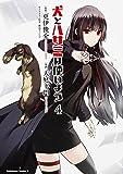 犬とハサミは使いよう (4) (カドカワコミックス・エース)