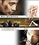 友へ チング Blu-ray