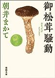 御松茸騒動 (徳間文庫)