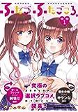 ふたご、ふたごころ。 (1) (角川コミックス・エース)