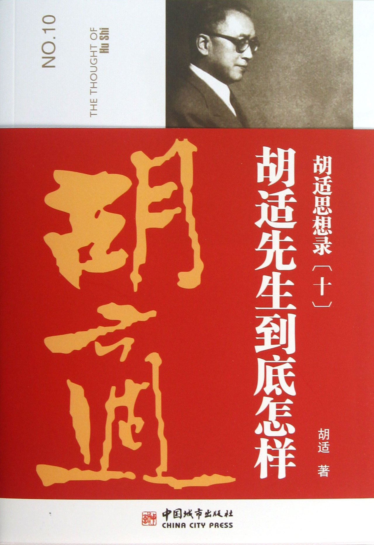 Hu Shis Pensees  Book 10: Whats Mr. Hu Shi Like? (Chinese Edition) PDF Text fb2 book