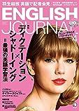 別冊付録・CD付 ENGLISH JOURNAL (イングリッシュジャーナル) 2017年 04月号