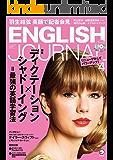 [音声DL付]ENGLISH JOURNAL (イングリッシュジャーナル) 2017年4月号 ~英語学習・英語リスニングのための月刊誌 [雑誌]
